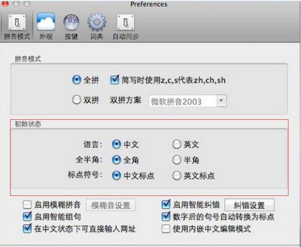 google输入法 mac