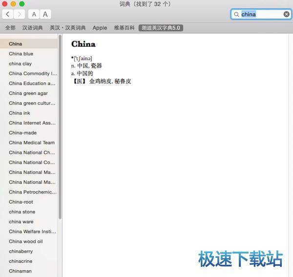 英汉词典在线翻译
