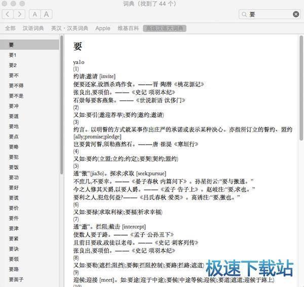 汉语词典下载