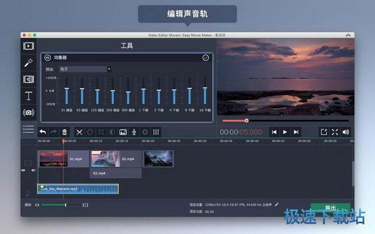 电影制作软件