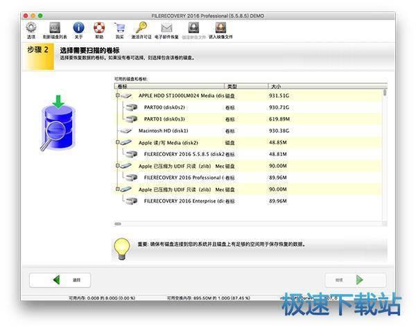 文件恢复工具