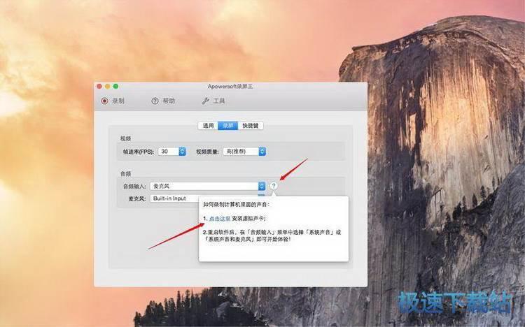 apowersoft录屏王 mac
