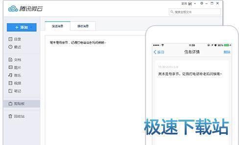 腾讯微云 mac