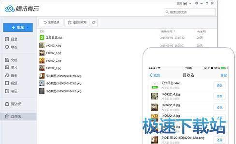 ocr转笔记与安全备份共享文件和照片
