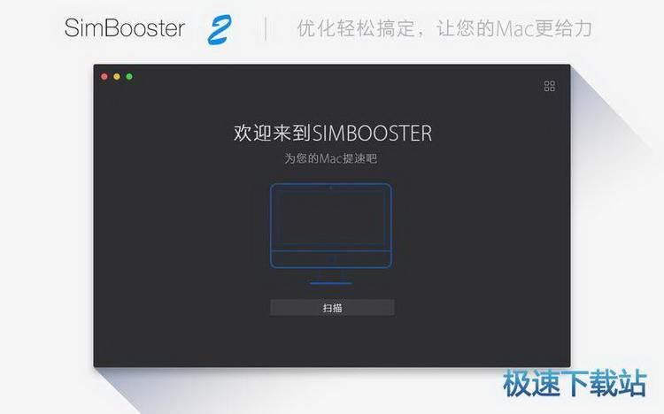 超简单的mac系统清理