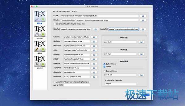 latex软件下载