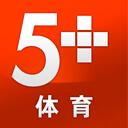 CNTV 5+体育
