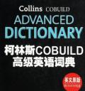 柯林斯高级英语学习词典下载