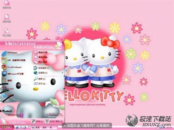 粉色hello kitty可爱桌面主题【维奇主题】