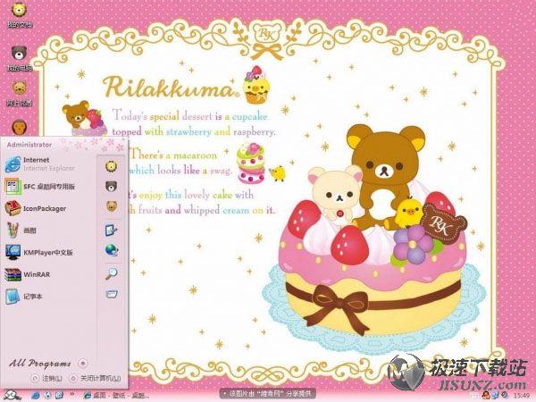 可爱小熊粉红色电脑桌面主题【维奇主题】
