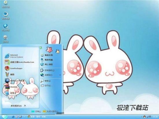 可爱小白兔电脑主题 可爱小白兔桌面主题【蓝色】下载地址,在这里你可以阅读到有关可爱小白兔电脑主题 可爱小白兔桌面主题【蓝色】的主题截图,主题简介,主题信息,下载地址,更多电脑主题分类等等.下主题,到极速下载站!(www.jisuxz.com/zhuti/) 白兔是兔子的一种,被毛为白色,眼睛一般为透明色,古代以为瑞物。 相传为秦始皇的骏马名为白兔,另有同名地名,白兔。 可爱小白兔可爱小白兔【蓝色】电脑主题 可爱小白兔可爱小白兔【蓝色】桌面主题 使用帮助: 电脑主题使用说明: 一、(*.
